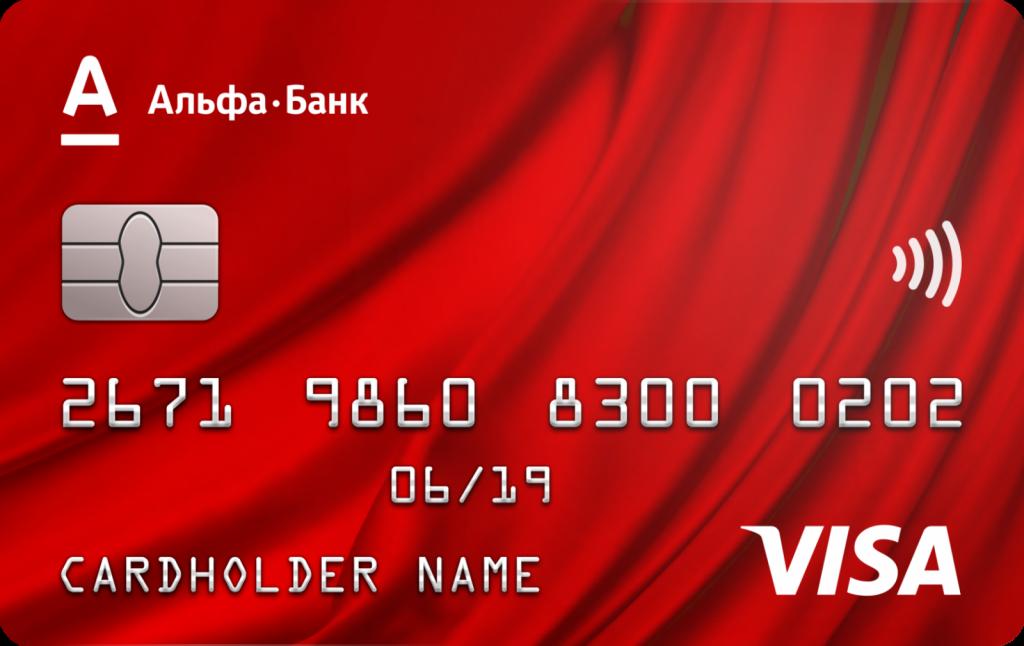 Альфабанк кредитная карта
