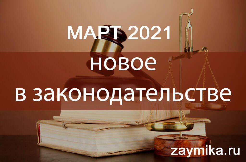Новые законы 2021
